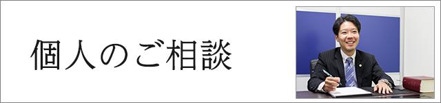 lien_kojinbana