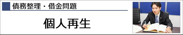 kasoubana_kojinsaisei