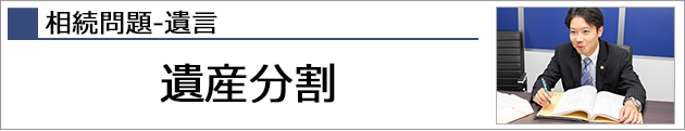 kasoubana_souzoku_isanbunkatsu