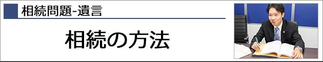 kasoubana_souzoku_souzokuhohou